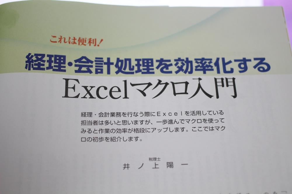 【執筆】「これは便利!経理・会計処理を効率化するExcelマクロ入門」ー4/17マクロ入門セミナー開催しますー