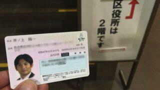 マイナンバーカード(個人番号カード)は便利?転出届・転入届・住民票取得・免許証住所変更