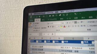 Excel現金出納帳にマクロ・関数は使わない