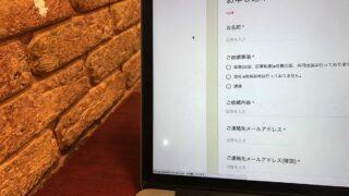 申込方法で仕事を失っているかも。電話・FAX・資料請求・PDF・Excel・Word