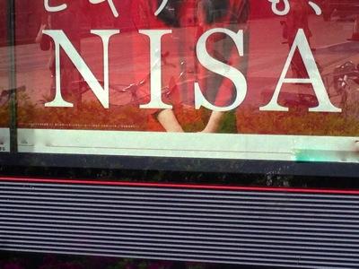 NISA(ニーサ)って何? 本当においしい話?