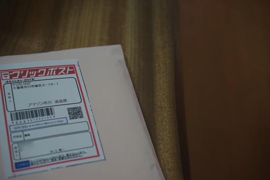 164円・3cmまで・ポスト投函・ラベル印刷できるクリックポスト。3/31廃止のクロネコヤマトメール便のかわりにも。
