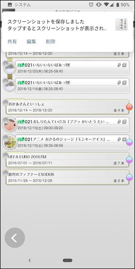 Screenshot_20181220-084952