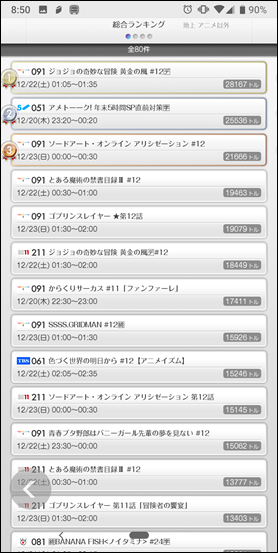 Screenshot_20181220-085038