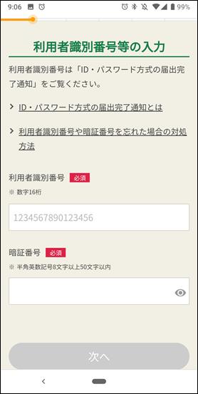 Screenshot_20190107-090606