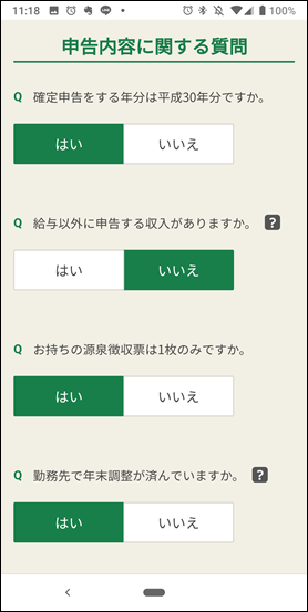 Screenshot_20190107-111842