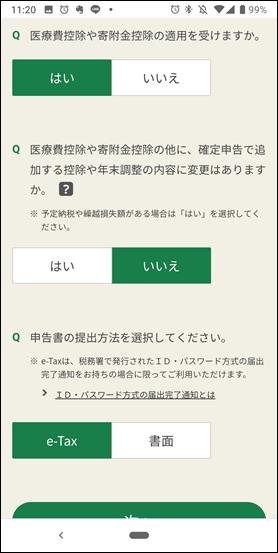 Screenshot_20190107-112012