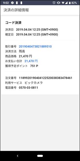 Screenshot_20190405-090234
