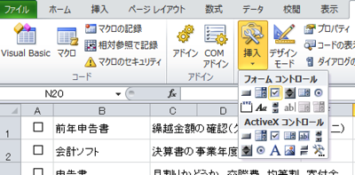 Excel フォーム チェックボックス