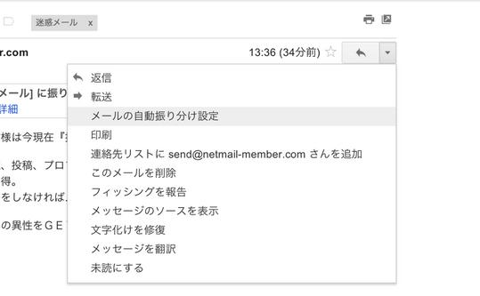 ≪迷惑メール≫をGmailのゴミ箱へ直行させる方法