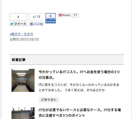 スクリーンショット 2013 10 16 17 00 01