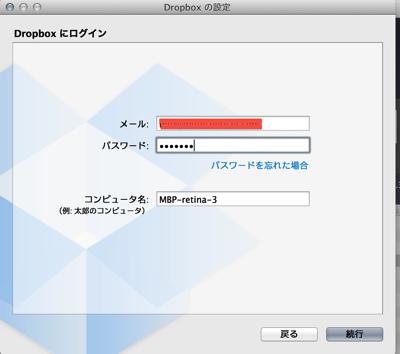 Dropbox ログイン1