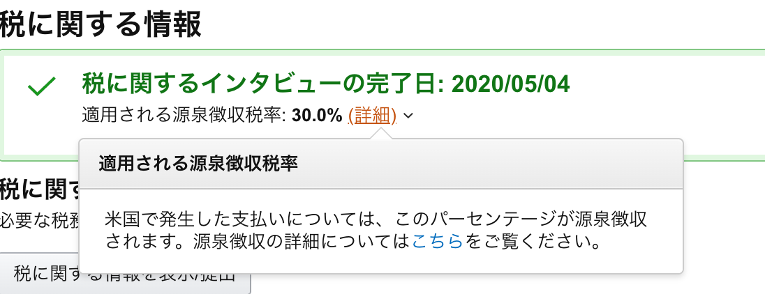 スクリーンショット 2020 05 05 8 23 15