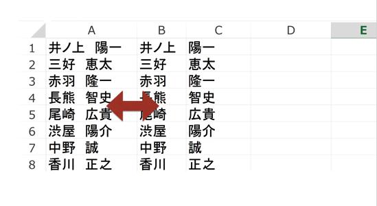 フラッシュフィル・関数・区切り位置。Excelで文字を結合・分割する方法