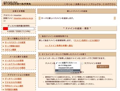 スクリーンショット 2013 10 04 19 10 11