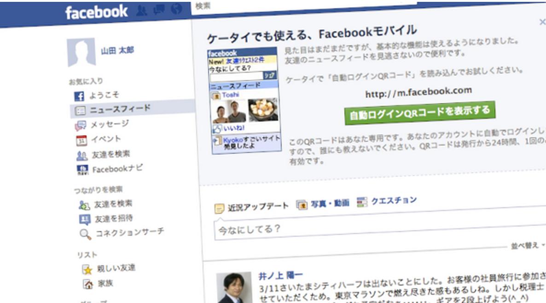 これからFacebookをはじめようと思っている方へーFacebook上の「友達」のしくみ・基準ー