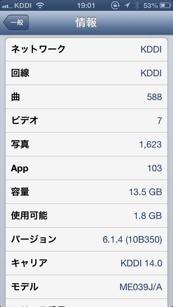 IPhone5 使用状況2