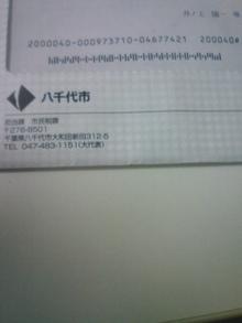【9/27-2】自分自身の住民税