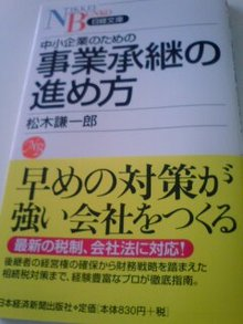 【9/28-1】電車の中の過ごし方