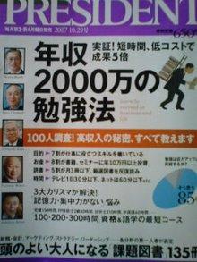 【10/6-1】年収2000万の勉強法