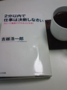 【11/24-2】吉越浩一郎さん