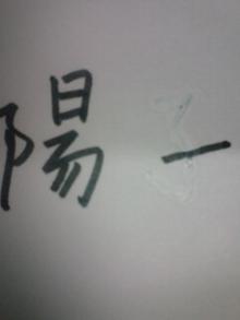 【12/3-2】陽子?