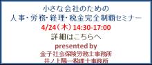 4月24日(木)14:30-17:00
