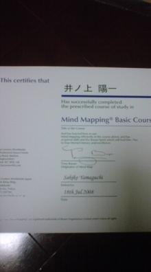 マインドマップ基礎講座修了証書