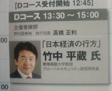 Newtype税理士 井ノ上陽一のブログ|-20081207085336.jpg