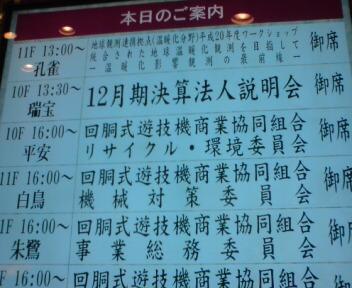 Newtype税理士 井ノ上陽一のブログ|-20081211160716.jpg