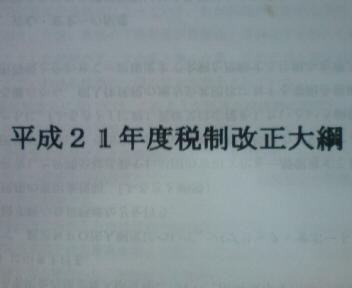減税?~平成21年税制改正