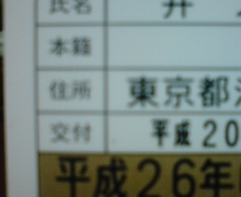 Newtype税理士 井ノ上陽一のブログ|-20081213081021.jpg