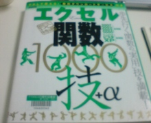 Newtype税理士 井ノ上陽一のブログ|-20081217075407.jpg