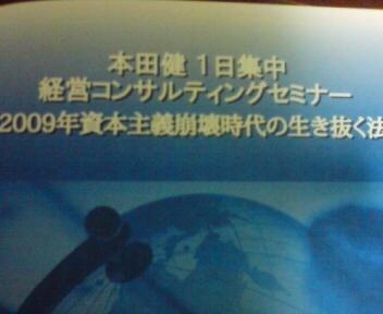 Newtype税理士 井ノ上陽一のブログ|-20081218224434.jpg