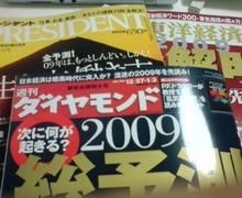 2009年の予測
