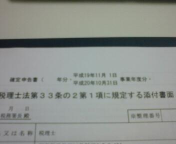 Newtype税理士 井ノ上陽一のブログ|-20081226062547.jpg