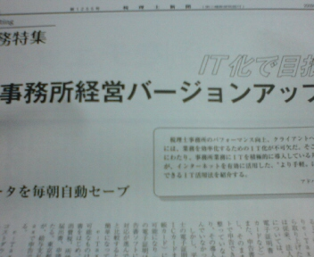 税理士事務所のIT化~税理士新聞掲載