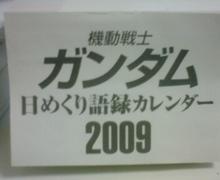 Newtype税理士 井ノ上陽一のブログ|-20090106080039.jpg