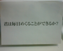 Newtype税理士 井ノ上陽一のブログ|-20090106080219.jpg