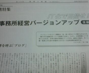 Newtype税理士 井ノ上陽一のブログ|-20090107081540.jpg