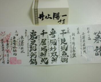 Newtype税理士 井ノ上陽一のブログ|-20090116095100.jpg