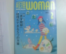 Newtype税理士 井ノ上陽一のブログ|-20090119133555.jpg
