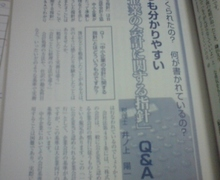 Newtype税理士 井ノ上陽一のブログ|-20090119134017.jpg