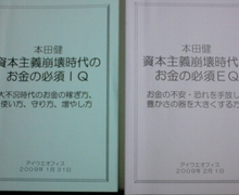 Newtype税理士 井ノ上陽一のブログ|-20090202055447.jpg