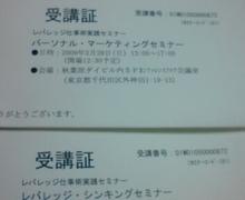 Newtype税理士 井ノ上陽一のブログ -20090219062339.jpg