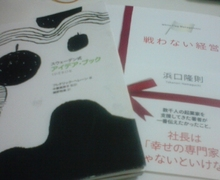Newtype税理士 井ノ上陽一のブログ|-20090313141902.jpg