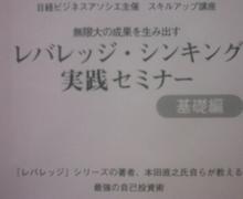 セミナー→実践