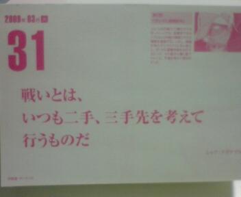 Newtype税理士 井ノ上陽一のブログ|-20090401075851.jpg