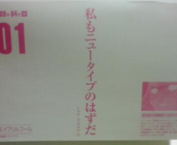 Newtype税理士 井ノ上陽一のブログ|-20090401075939.jpg