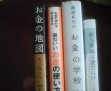 【読書】お金